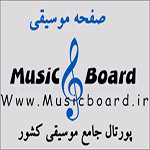 صفحه موسیقی